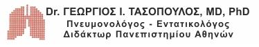 Dr. ΓΕΩΡΓΙΟΣ Ι. ΤΑΣΟΠΟΥΛΟΣ ΠΝΕΥΜΟΝΟΛΟΓΟΣ - ΕΝΤΑΤΙΚΟΛΟΓΟΣ, ΔΙΔΑΚΤΩΡ ΠΑΝΕΠΙΣΤΗΜΙΟΥ ΑΘΗΝΩΝ